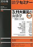 法学セミナー 2011年 11月号 [雑誌]