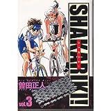 シャカリキ! (Vol.3) (ビッグコミックスワイド)