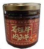 石垣牛肉みそラー油味 200g