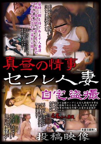 真昼の情事 セフレ人妻自宅盗撮 [DVD]