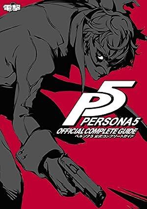 ペルソナ5 公式コンプリートガイド