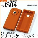 レグザフォン REGZAPhone au IS04 ソフトシリコンケース オレンジ 橙色 スマートフォン 東芝