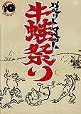 パペットマペット活動10周年記念ライブ「牛蛙祭り」 [DVD]