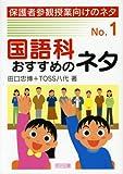 国語科おすすめのネタ (保護者参観授業向けのネタ)