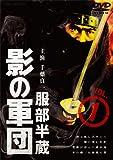 服部半蔵 影の軍団VOL.1 [DVD]