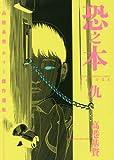 恐之本 仇 (SGコミックス)