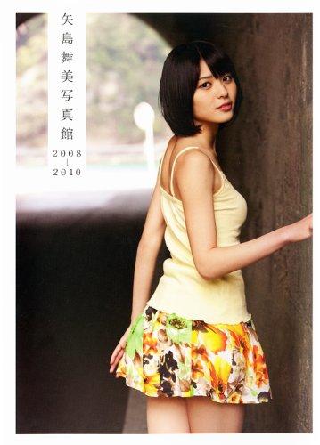 矢島舞美写真集 『矢島舞美写真館 2008-2010』
