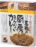 横浜大飯店 専務の厨房まかないカレー 202.5g