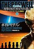 THE ROSWELL 封印された異星人の遺言 上 タイラー・ロックの冒険3 (竹書房文庫)