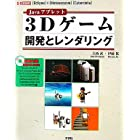 Javaアプレット 3Dゲーム開発とレンダリング―「Eclipse」+「Metasequoia」「Cyberdelia」 (I・O BOOKS)