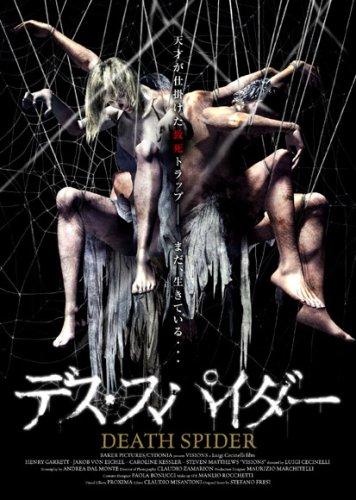 デス・スパイダー [DVD]