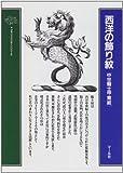 西洋の飾り紋―中世騎士甲冑紋 (クラシック・パターン・シリーズ)