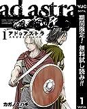アド・アストラ ―スキピオとハンニバル―【期間限定無料】 1 (ヤングジャンプコミックスDIGITAL)