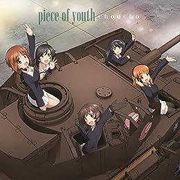 『ガールズ&パンツァー』劇場版 主題歌「piece of youth」