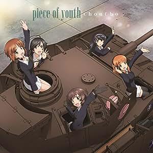 ガールズ&パンツァー 劇場版 主題歌「piece of youth」 [CD]