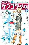 ケッコー ケンコウ家族(6)<完> (講談社コミックスキス)