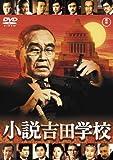 小説吉田学校[DVD]