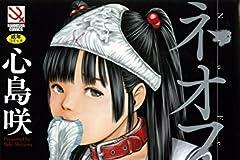 ダークなド変態プレイ満載のエロ漫画・心島咲「ネオフェチズム」