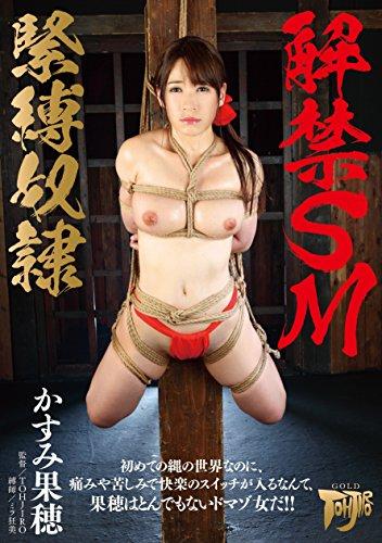解禁SM緊縛奴隷 かすみ果穂 ドグマ [DVD]