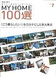 MY HOME100選 VOL.7—建てたい家がきっと見つかる! (別冊新しい住まいの設計 171)