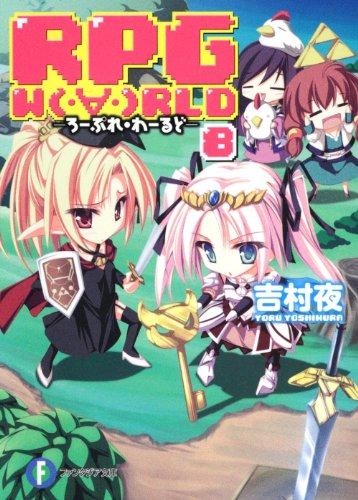 RPG W(・∀・)RLD8  ‐ろーぷれ・わーるど‐ (富士見ファンタジア文庫 よ 1-1-8)