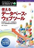 使えるデータベース・ウェブツール日本発のデータベース戦略から、ゲノム・疾患情報の有効活用まで (実験医学増刊 Vol. 29-15)