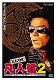 となりの凡人組2[DVD]