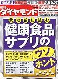 週刊 ダイヤモンド 2012年 11/24号 [雑誌]