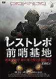 レストレポ前哨基地 Part.1 [DVD]
