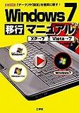 Windows7移行マニュアル (I・O BOOKS)