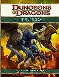 デモノミコン (ダンジョンズ&ドラゴンズ第4版 サプリメント)