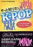 もっと知りたい! K-POP (PHP文庫)