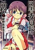 図書委員長の品格(2) (アクションコミックス)