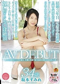 坂本すみれ 34歳 AV DEBUT [DVD]