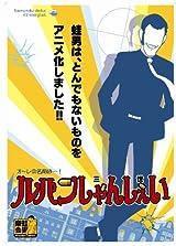FROGMAN×ルパン三世のFlashアニメ「ルパンしゃんしぇい」12月発売
