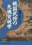 戦国武将の危機突破学 (日経ビジネス人文庫)