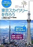 東京スカイツリーを作ろう