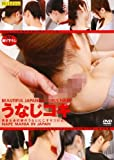 うなじコキ/Fetishist/妄想族 [DVD]