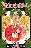 タブロウ・ゲート(17): プリンセス・コミックス
