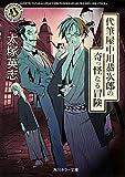 代筆屋中川恭次郎の奇っ怪なる冒険 (角川ホラー文庫)