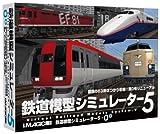 鉄道模型シミュレーター5-0+