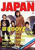 ROCKIN'ON JAPAN (ロッキング・オン・ジャパン) 2008年 01月号 [雑誌]