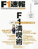 F-1速報PLUS(プラス) vol.17 2011年 2/20号 [雑誌]