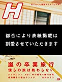 H (エイチ) 2007年 04月号 [雑誌]