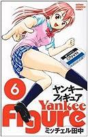 ヤンキーフィギュア 6 (少年チャンピオン・コミックス)