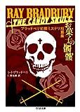 お菓子の髑髏: ブラッドベリ初期ミステリ短篇集 (ちくま文庫)