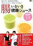 腸いきいき健康ジュース (MC mook)