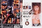 BEST4時間 瞳リョウ(2) [DVD]