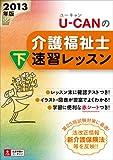 2013年版U-CANの介護福祉士速習レッスン(下) (ユーキャンの資格試験シリーズ)