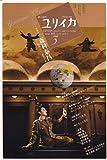 ユリイカ2010年3月号 特集=森村泰昌 鎮魂という批評芸術